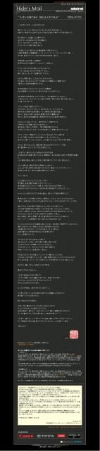 サッカー界衝撃 中田英寿さん引退