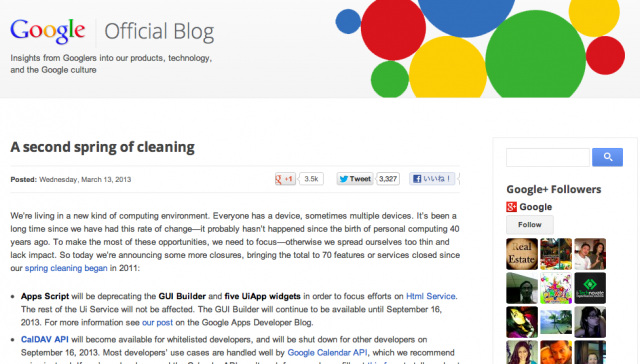 GoogleがRSSリーダーサービスを終了