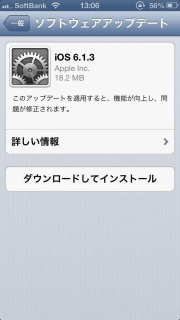 アップル iOS6.1.3 アップデート公開 Jailbrake(脱獄)不可能