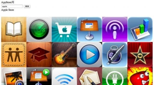 アプリアイコン好きには嬉しいAppStoreにあるアプリのアイコンを取得できる画像検索プログラム