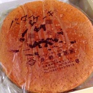 広島銘菓バターケーキ