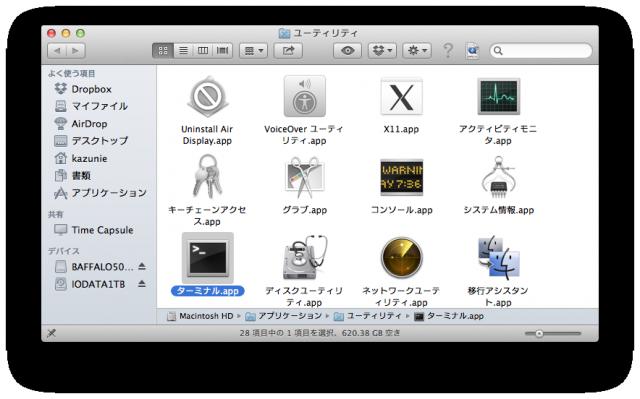 Macでスクリーンショット保存されるファイル名と種類を変更
