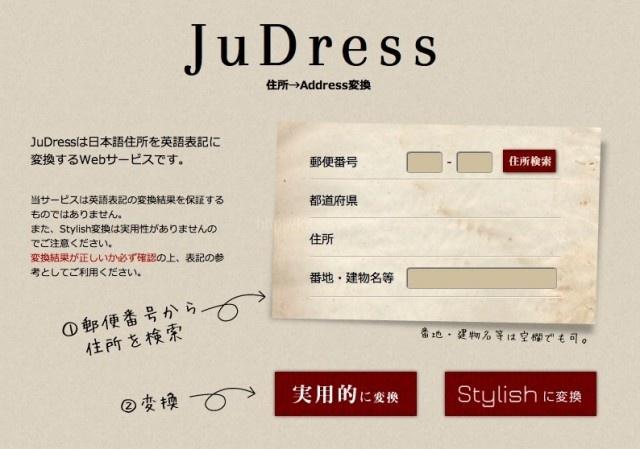 海外ショップ利用や英語住所が必要になった時に便利な入力した日本語住所を英語表記に変換するWEBサービス JuDress