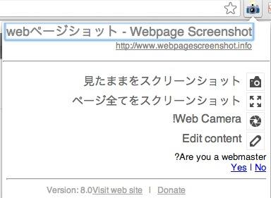 ウェブページ全体を簡単スクリーンショットできる Google Chrome拡張 Webpage Screenshot!がバージョンアップ