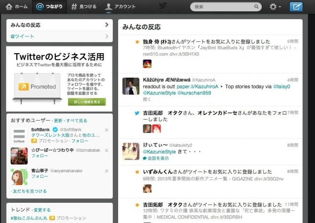 twitter みんなの反応 retweet/favorite 201305- @KazunieStyle