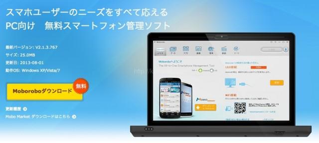 Androidユーザーの方にはデータなど簡単にバックアップできる「Moborobo」