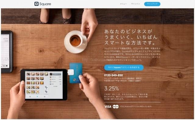 今年5月に日本上陸したモバイル決済「Square」のリーダーが8月6日から全国のローソンで24時間購入可能に