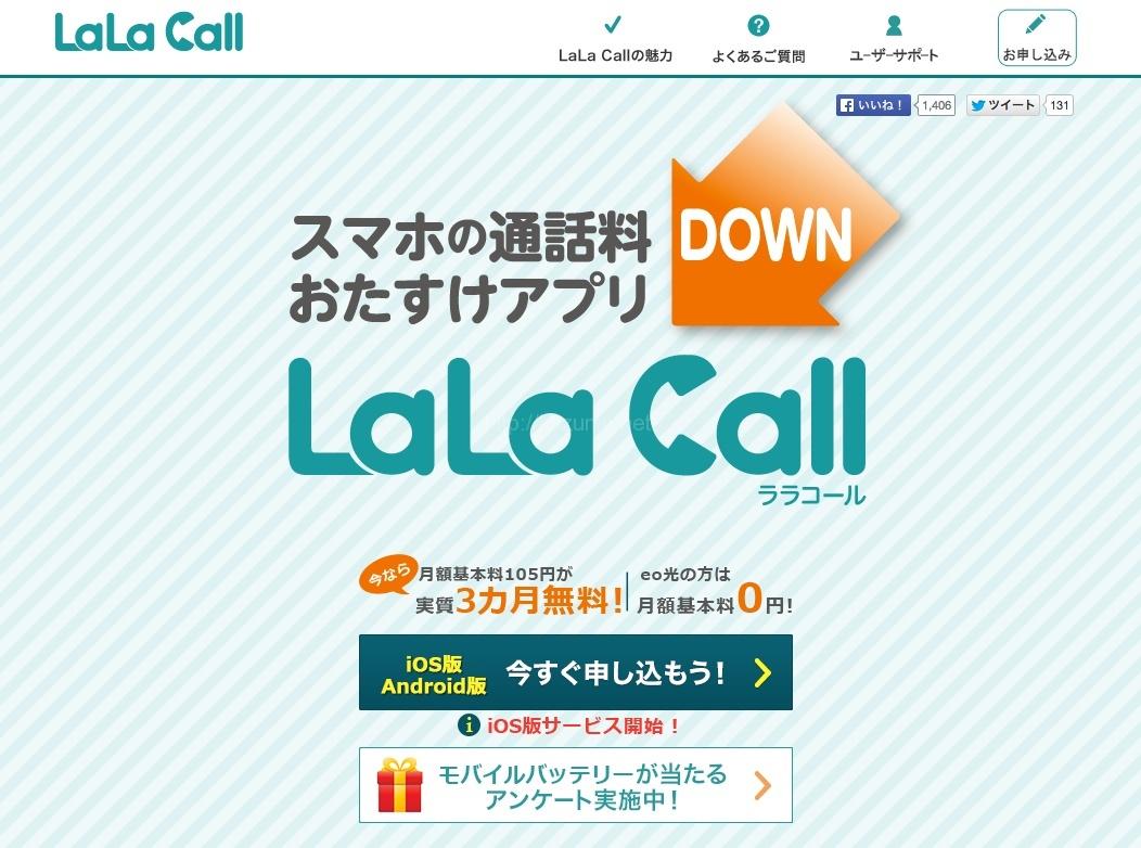 ケイ・オプティコムのスマホ050格安電話サービスアプリ「LaLaCall」