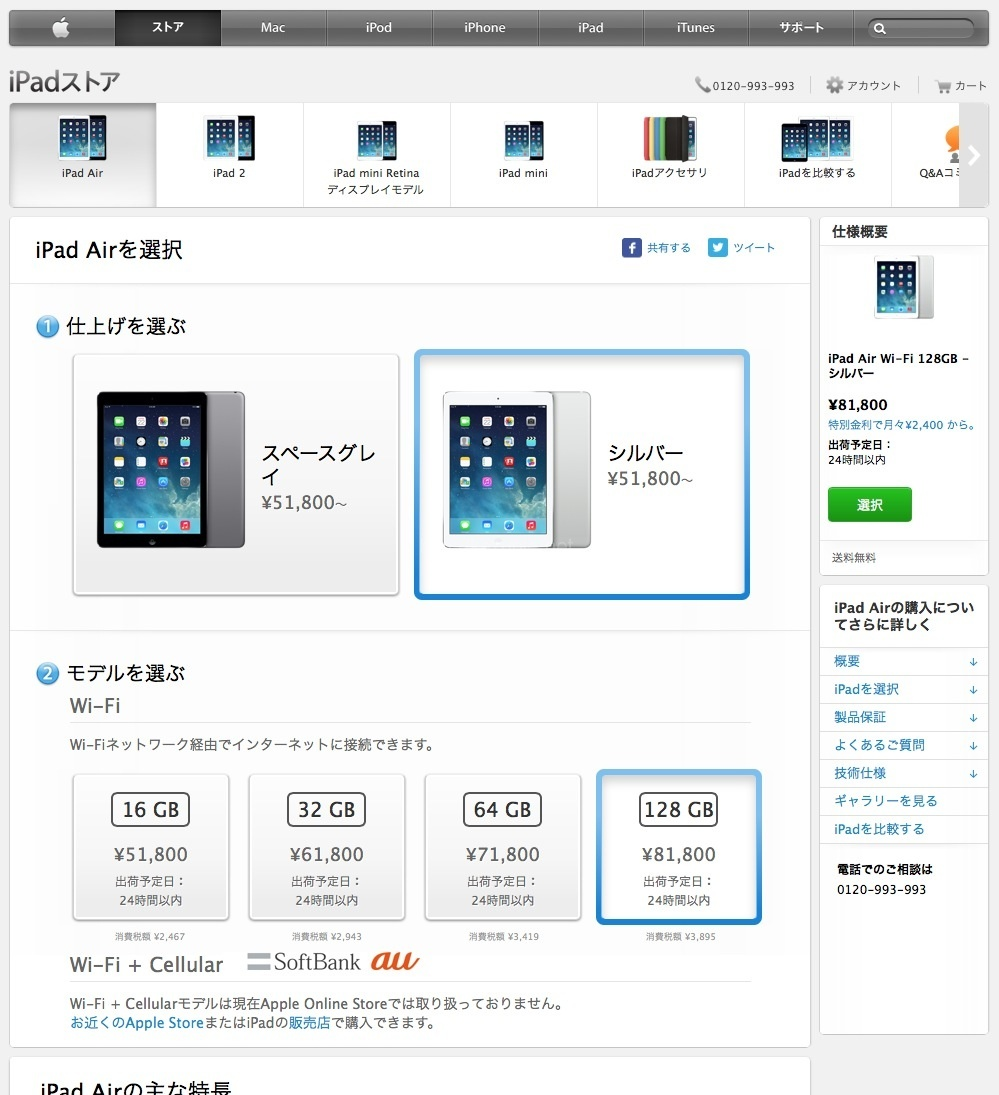 アップル11月1日発売iPad Air Wifiモデルを店舗販売よりも早く先行してオンラインにて販売開始