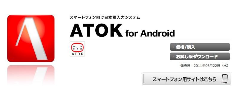 Androidの日本語変換入力が楽になる歴史あるキーボードアプリ&追加機能