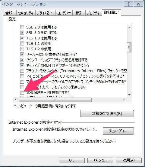 Windows7でIE10を32bit/64bitを使い分ける設定方法意外と知らないかも?