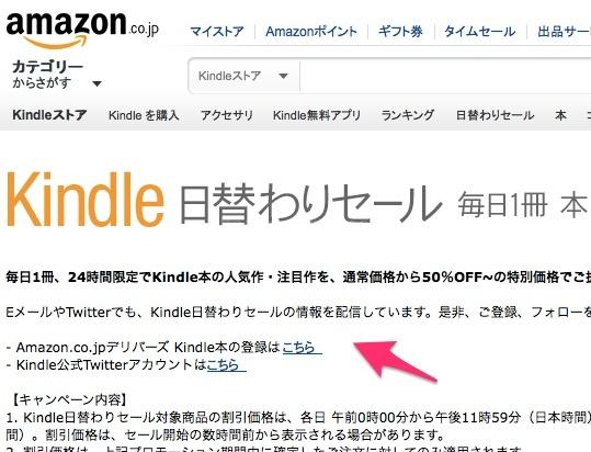 AmazonキャンペーンKindle本毎日半額24時間限定セールはデリバリーで