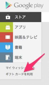 Google_Play-2