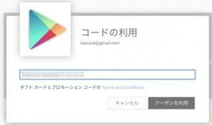 Google_Play-8