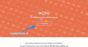 アイコンセット無料で商用利用可能なデータを264種類セット「IKONS」でダウンロード可能