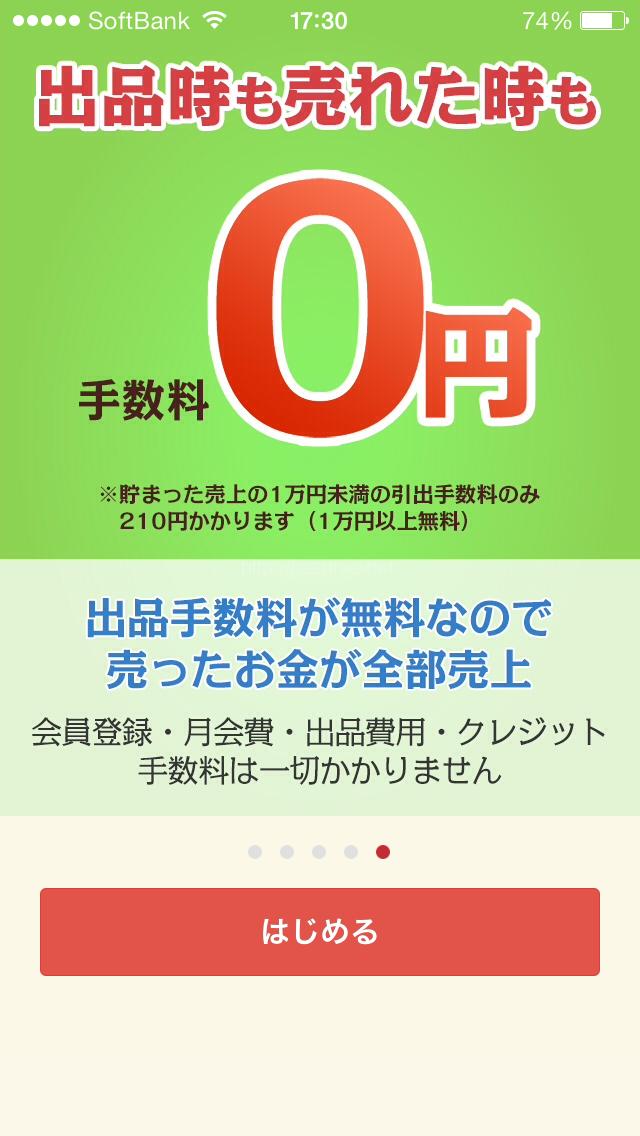 スマホで簡単にフリーマーケットを楽しむアプリ「メルカリ」の使い方