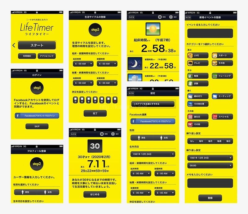 あなたに残された時間をカウントし時間を有効に使えるスマホアプリ「ライフタイマー」