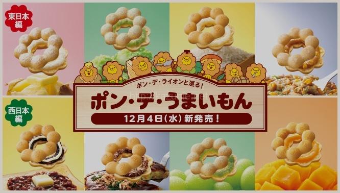 ミスタードーナツの西日本限定スイーツ4種類食べてみたよ「ポンデうまいもん」