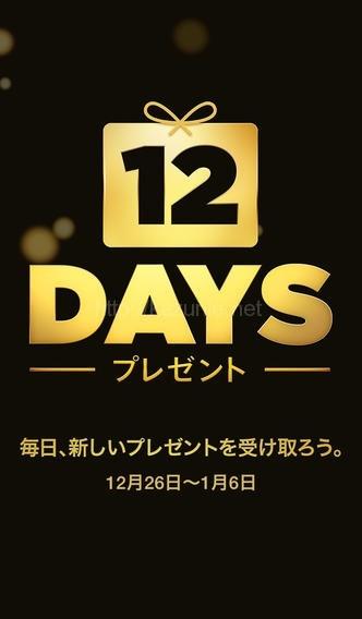 アップルからのプレゼント iTunes 12 DAYS 第2弾! #apple