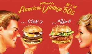 Welcome_to_McDonald_s_Japan_s