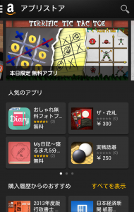 AndroidApp日本語