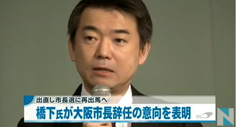 橋下氏が大阪市長辞任 再出馬で民意を問うほか今日の #スクラップ #2014 #2/3