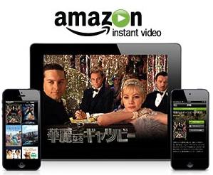 Amazon「バレンタイン映画、誰でも1本お試しレンタル」キャンペーン