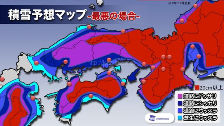 大雪予想、関東、関西ほか全国的に明日15日も注意ほか今日の #スクラップ #2014 #2/14