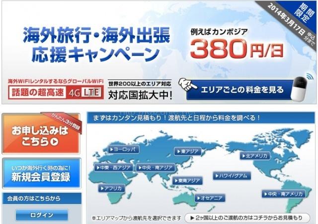 ビジョンがグローバルWiFiレンタルサービス開始ほか今日の #スクラップ #2014 #2/21