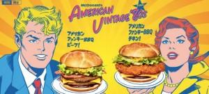 American_Vintage_Life___キャンペーン___McDonald_s
