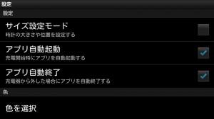 バッテリークロック_20140212_004845