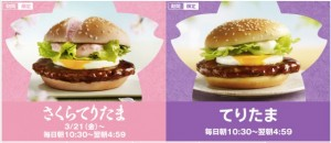 さくらてりたま_てりたま___キャンペーン___McDonald_s