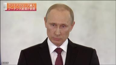 プーチン大統領 クリミアの編入を表明ほか今日の #スクラップ #2014 #3/18