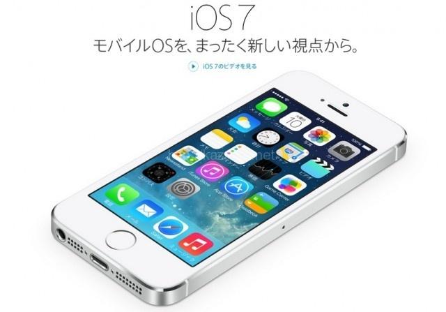 iOS7.1バージョンアップ!iPhone4/4Sユーザーは是非アップデートほか今日の #スクラップ #2014 #3/11