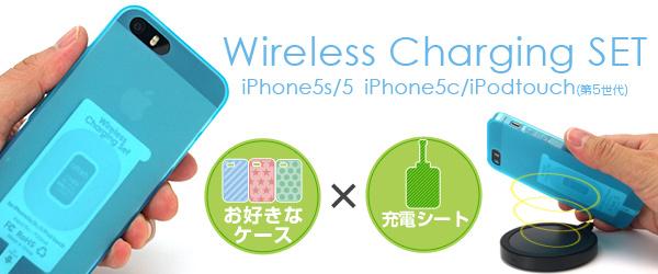 iPhone5/5s無接点充電を可能にする1mmの製品販売開始