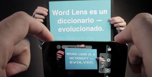 仮想現実リアルタイム翻訳アプリ「Word Lens」Googleによる買収で期間限定無料