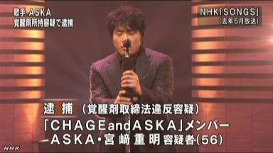 ASKA容疑者から覚醒剤陽性反応ほか今日の #スクラップ #2014 #5/17