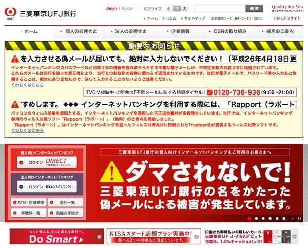 三菱東京UFJ銀行30日からシステム障害ほか今日の #スクラップ #2014 #5/1