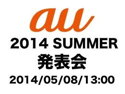 au 発表会 2014 Summer 新機種、WiMAX2+、au WALLETほか今日の #スクラップ #2014 #5/8