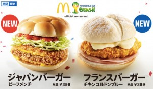 Welcome_to_McDonald_s_Japan