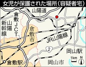 岡山倉敷女児監禁の容疑者供述「凶器で脅し連れ去った」ほか今日の #スクラップ #2014 #7/20
