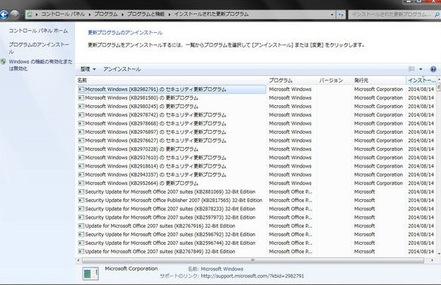 Windows UpdateでPCが起動不能になるトラブル発生ほか今日の #スクラップ #2014 #8/18