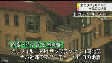 アメリカのサンフランシスコ近郊マグニチュード6の地震ほか今日の #スクラップ #2014 #8/24