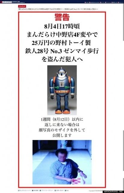 ウェブページ上で「返さなければ犯人の顔写真を公開する」としていた問題ほか今日の #スクラップ #2014 #8/12