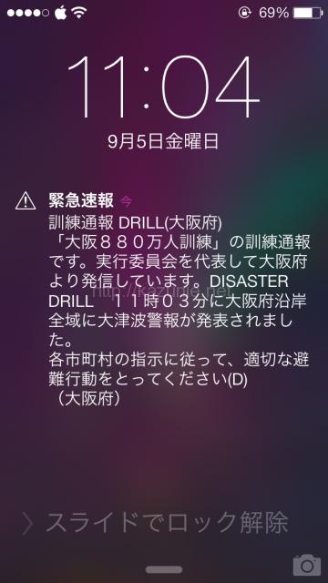 大阪880万人訓練午前11時頃一斉メールほか今日の #スクラップ #2014 #9/5