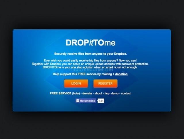 自分専用ファイル転送ページをつくって相手とスムーズに共有(Dropbox併用)