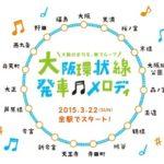 大阪環状線発車メロディ