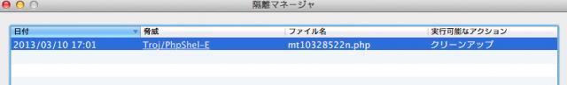 サーバー内のファイルにトロイ感染ファイル発見